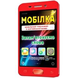 """Мобилка - Тренажер с англ. языка. Запоминаем слова. """"Звезда"""" (укр \ англ)"""