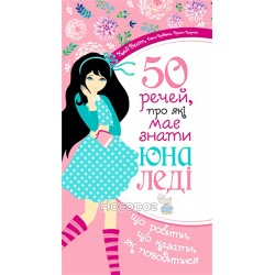 """50 вещей, о которых должен знать юная леди """"Свичадо"""" (укр)"""