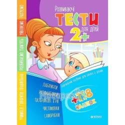"""Тесты развивающие для детей +118 наклеек - тесты 2+ """"Веско"""" (укр)"""