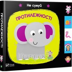 """Не грусти! - Противоположности """"Vivat"""" (укр)"""