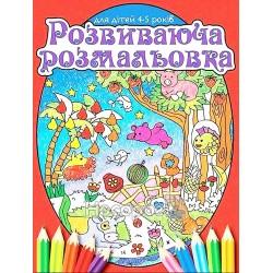 """Развивающая раскраска - для детей 4-5 лет. красная """"Глория"""" (укр)"""