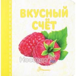 """Карамелька - Вкусный счет """"Талант"""" (рус)"""