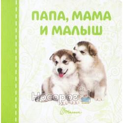 "Карамелька - Папа, мама и малыш ""Талант"" (рус)"
