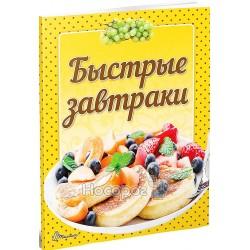 """Смачно! Рекомендуємо! - Швидкі сніданки """"Талант"""" (рус)"""