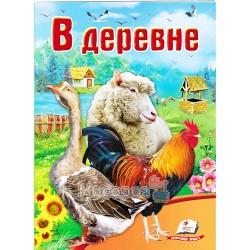 """Школа малыша - В деревне """"Пегас"""" (рус)"""