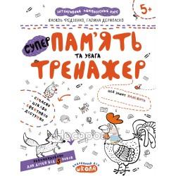 "Тренажер 5+ - Суперпам'ять та увага ""Школа"" (укр.)"