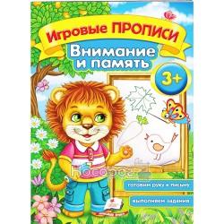 """Игровые прописи - Внимание и память 3+ """"Пегас"""" (рус)"""