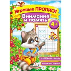 """Игровые прописи - Внимание и память 4+ """"Пегас"""" (рус)"""