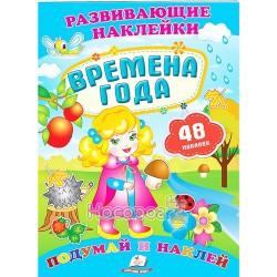 """Развивающие наклейки - Времена года """"Пегас"""" (рус)"""