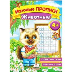 """Игровые прописи - Животные 4+ """"Пегас"""" (рус)"""