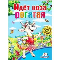 """Мир детства - Идёт коза рогатая """"Пегас"""" (рус)"""