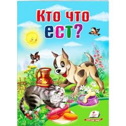 """Мир детства - Кто что ест? """"Пегас"""" (рус)"""