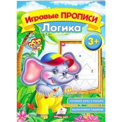 """Игровые прописи - Логика 3+ """"Пегас"""" (рус)"""