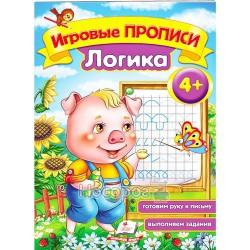 """Игровые прописи - Логика 4+ """"Пегас"""" (рус)"""