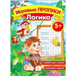 """Игровые прописи - Логика 5+ """"Пегас"""" (рус)"""