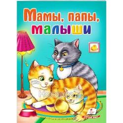 """Школа малыша - Мамы, папы, малыши """"Пегас"""" (рус)"""