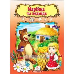 """Мир детства - Маша и медведь """"Пегас"""" (укр)"""