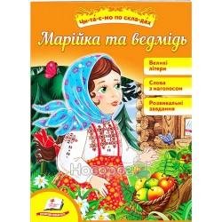 """Читаем по слогам - Маша и медведь """"Пегас"""" (укр)"""