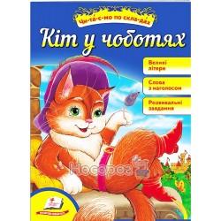 """Читаем по слогам - Кот в сапогах """"Пегас"""" (укр)"""