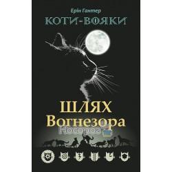 """Коты-воины - Путь вогнензора кн.7 """"Асса"""" (укр.)"""