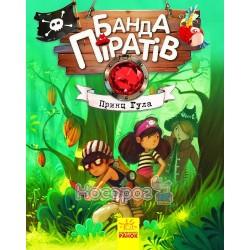"""Банда пиратов - Принц Гула """"Ранок"""" (укр)"""