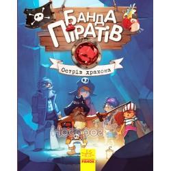 """Банда пиратов - Остров Дракона """"Ранок"""" (укр)"""