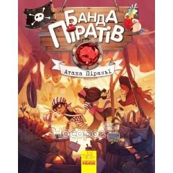 """Банда пиратов - Атака пираньи """"Ранок"""" (укр)"""