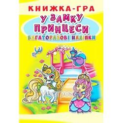 """Многократные наклейки - В замке принцессы """"БАО"""" (укр)"""