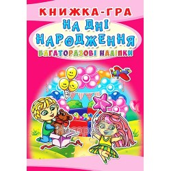 """Многократные наклейки - На день рождения """"БАО"""" (укр)"""