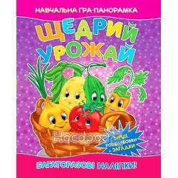 """Книга-панорамка - Щедрый урожай """"Веско"""" (укр)"""