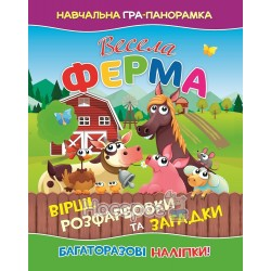 "Книга-панорамка - Веселая ферма ""Веско"" (укр)"