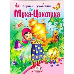 """Муха-Цокотуха """"Пегас"""" (рус)"""