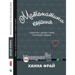 Фрай Х. Математика кохання стереотипи, докази і пошук остаточного рішення