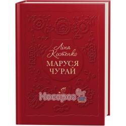 """Маруся Чурай """"А-ба-ба ..."""" (укр)"""