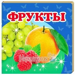 """Окружающий мир - Фрукты """"Пегас"""" (рус)"""