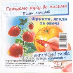 """Фрукты, ягоды и овощи """"Пегас"""" (укр)"""