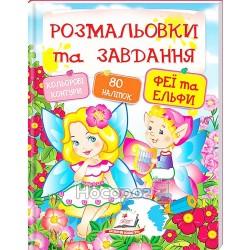 """Раскраски и задачи - Феи и Эльфы """"Пегас"""" (укр)"""