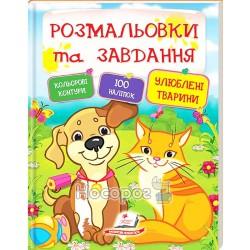 """Раскраски и задачи - Любимые животные """"Пегас"""" (укр)"""