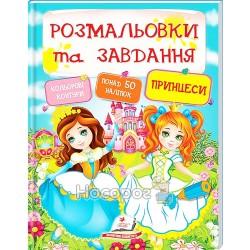 """Раскраски и задачи - Принцессы """"Пегас"""" (укр)"""