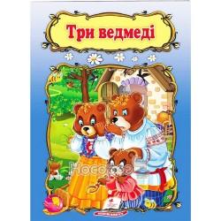 """Мир детства - Три медведя """"Пегас"""" (укр)"""