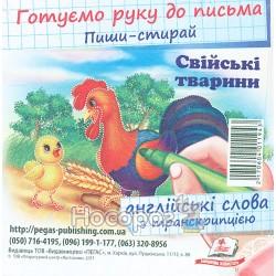 """Пиши стирай - Домашние животные """"Пегас"""" (укр)"""