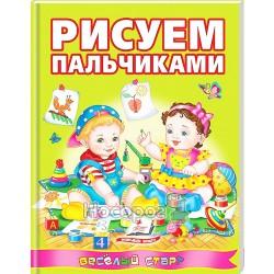 """Рисуем пальчиками """"Пегас"""" (рус)"""