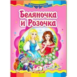 "Беляночка и Розочка ""Пегас"" (рус)"