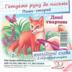 """Пиши и стирай - Дикие животные """"Пегас"""" (укр)"""