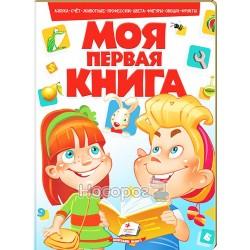 """Моя первая книга - красная """"Пегас"""" (рус)"""