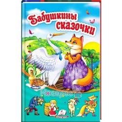 "Бабушкины сказочки ""Пегас"" (рус)"