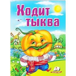 """Ходит тыква """"Пегас"""" (рус)"""