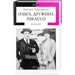 """Ольга, дружина Пікассо """"А-ба-ба..."""" (укр)"""