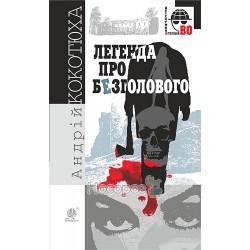 "Легенда о безголовом ""Богдан"" (укр)"