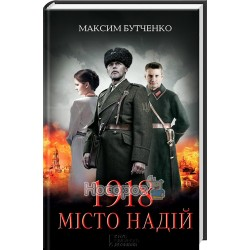 """1918 Місто надій """"Клуб сімейного дозвілля"""" (укр)"""